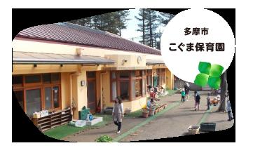 こぐま保育園