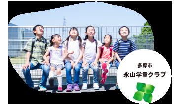 永山学童クラブ