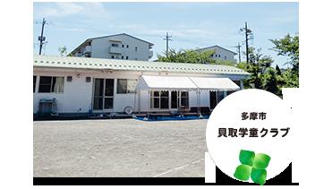 貝取学童クラブ