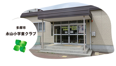 永山小学童クラブ