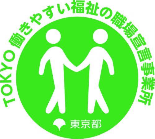 福祉の仕事 就職フォーラムに掲載されています。